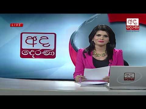 Ada Derana Prime Time News Bulletin 06.55 pm – 2018.06.20