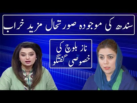 Naz Bloch Analysis on Sindh Current Situation | Neo News