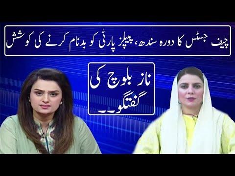 Naz Baloch Views About Justice Saqib Nisar Visit To Sindh | Neo News