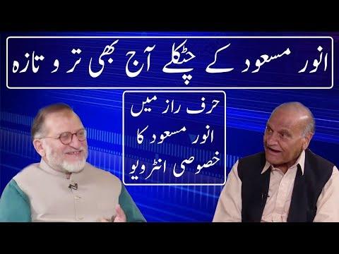 Harf E Raaz With Orya Maqbool Jaan | 20 June 2018 | Neo News