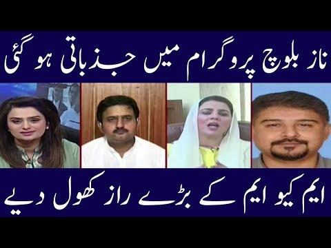 Naz Baloch Bashing MQM | Neo News