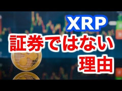 【仮想通貨】XRPが証券じゃない?!業務改善命令のその後!