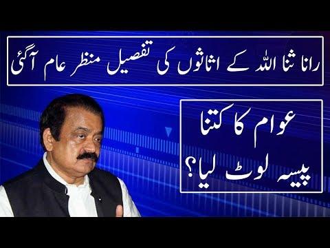 Big Reality Of Rana Sana Ullah Exposed | Neo News
