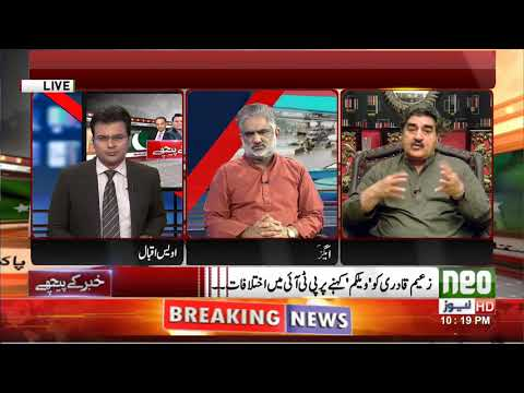 Khabar Kay Peechy | 21 June 2018 PART 1 | Neo News HD