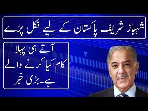 Shahbaz Sharif Strange Plan Revealed | neo news