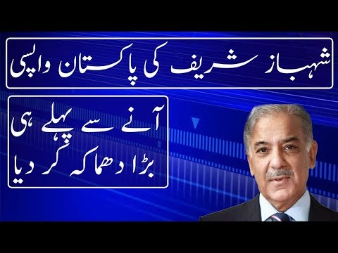 Shahbaz Sharif Shocking Plan Exposed | Neo News