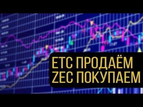 Продал ETC изи 20%+, закупаю ZEC.  Хард форк 26 июня