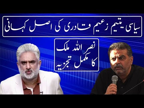 Nasrullah Malik Exposed Zaeem Qadri Hidden Agenda | Neo News