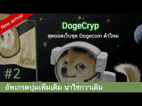 #2 Dogecryp ตัวเลือกที่ไม่ควรพลาด สำหรับแฟนเหรียญDoge อัพเดทใหม่น่าลงทุนกว่าเดิม
