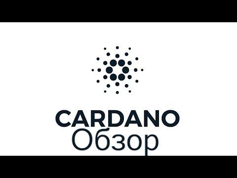 Криптовалюта Cardano обзор .