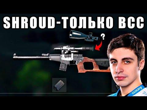 ТОЛЬКО BCC ЧЕЛЛЕНДЖ – Shroud БЕРЁТ ТОП 1 PUBG
