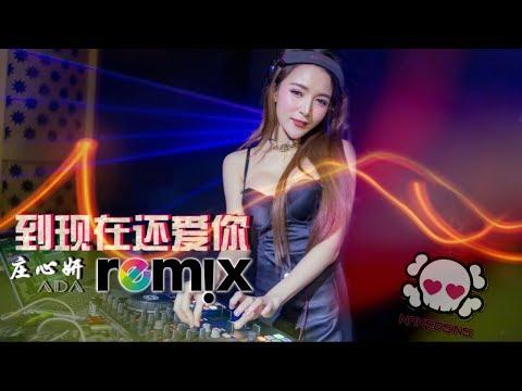 庄心妍 Ada Zhuang – 到现在还爱你 「DJ REMIX 伤感舞曲」⚡ 最新热爆 ?