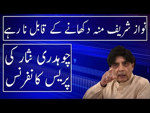 CH Nisar Full Press Conference Islamabad | 22 june 2018 | Neo news