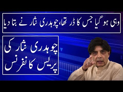 Chaudhary Nisar Press Conference | 22 June 2018 | Neo News