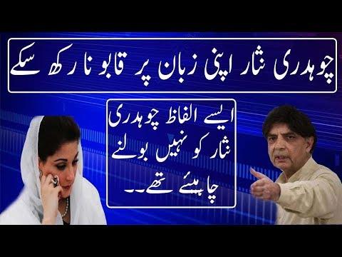 Ch Nisar Use Bad Language In Media Talk | Neo News