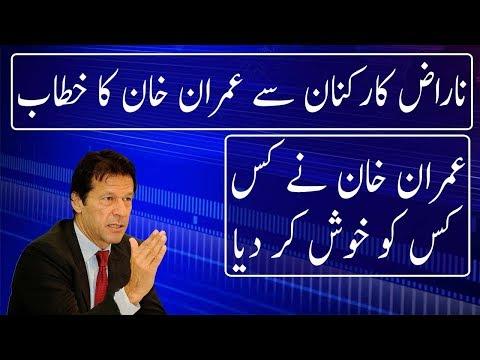 Imran Khan Speech in Bani Gala | 22 June 20198 | Neo News