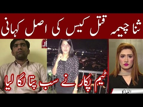 Pukar | Sana Cheema case Realty Finally Exposed | 22 June 2018 | neo news