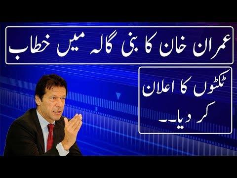 Imran khan Speech in Bani Gala | 22 June 2018 | Neo News