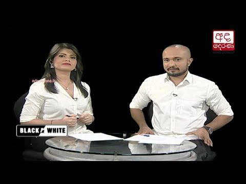 Ada Derana Black & White – 2018.06.22
