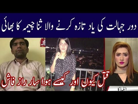 Pukar | Sana Cheema Case Exposed By Anila Aslam | 22 June 2018 | Neo News