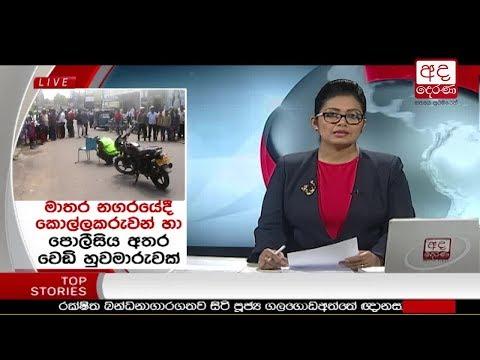 Ada Derana Prime Time News Bulletin 06.55 pm – 2018.06.22