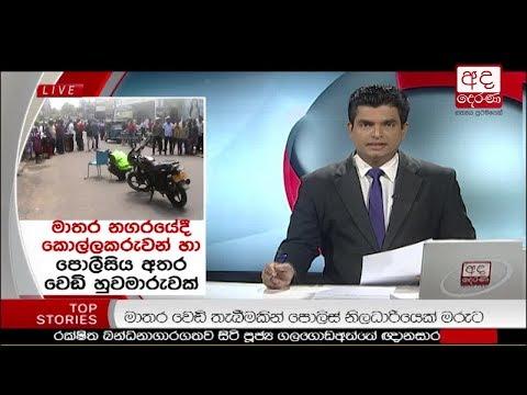 Ada Derana Late Night News Bulletin 10.00 pm – 2018.06.22