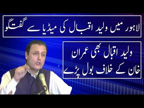 PTI Leader Waleed Iqbal Media Talk   23 June 2018   Neo News