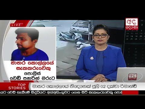 Ada Derana Prime Time News Bulletin 06.55 pm – 2018.06.23