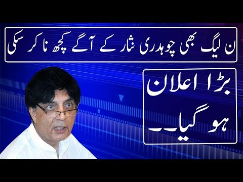 CH Nisar Revealed His Election 2018 Plan | Neo News