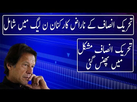 PTI Workers Join PMLN | Neo News
