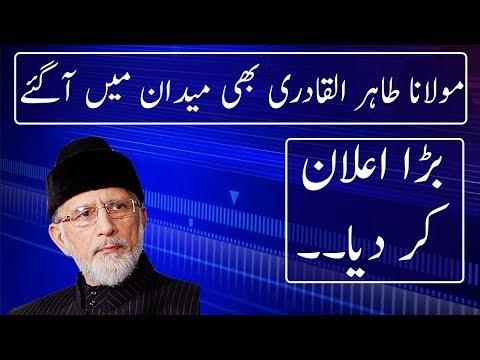 Tahir Ul Qadri Big Announcement | Neo News