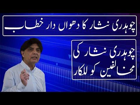 Chaudhry Nisar Ali Khan Speech in Rawalpindi Jalsa | 23 June 2018 | Neo News