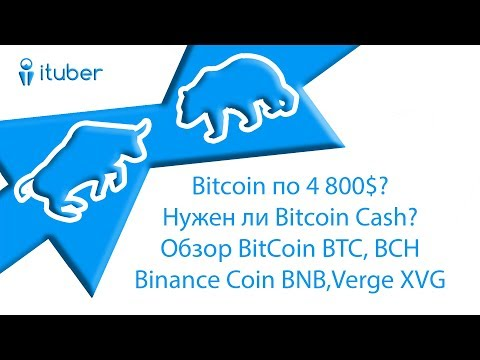 Bitcoin по 4 800$? Нужен ли Bitcoin Cash?  Обзор BitCoin BTC, Binance Coin BNB, BCH, Verge XVG.