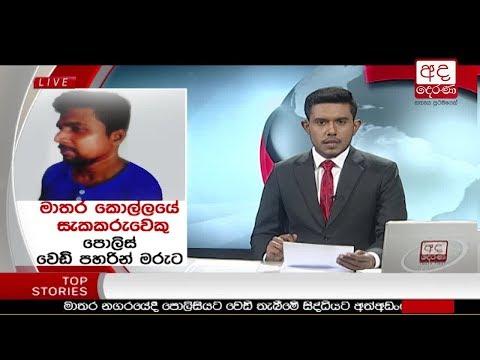 Ada Derana Late Night News Bulletin 10.00 pm – 2018.06.23