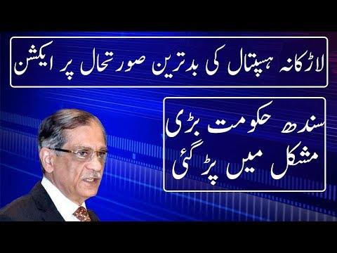 Saqib Nisar Big step Against Sindh Govt | Neo News
