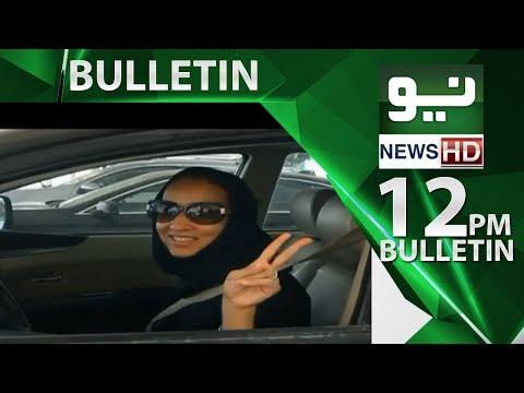 News Headlines – 12:00 PM | 24 June 2018 | Neo News