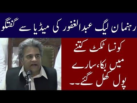 Abdul Ghafoor Media Talk | 24 June 2018 | Neo News