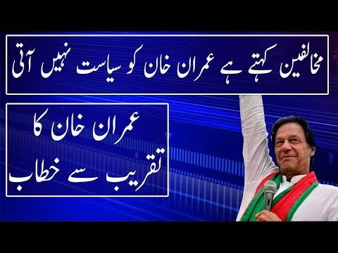 Imran Khan Speech In Mianwali Jalsa | 24 June 2018 | Neo News