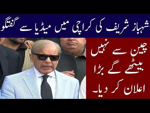 Shahbaz Sharif Media Talk | 25 June 2018 | Neo News