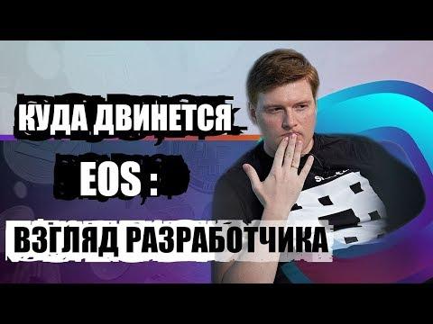 Куда двинется EOS: взгляд разработчика
