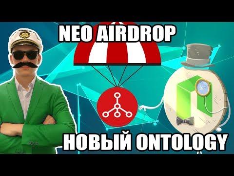 AIRDROP NEO НОВАЯ МОНЕТА NNC НОВЫЙ ONTOLOGY