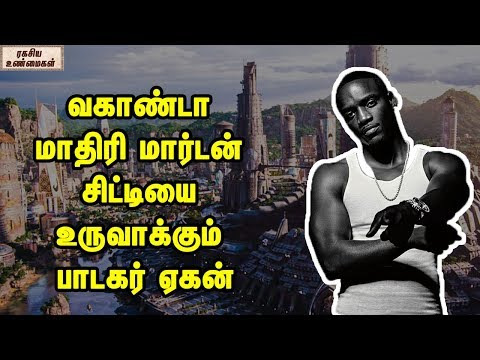 Akon Wants To Build 'Real-Life Wakanda' Using Cryptocurrency || Unknown Facts Tamil