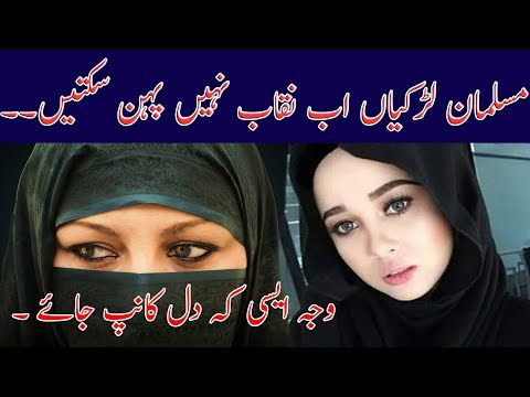 Muslim Women Are Not Allowed to Wear Veils Publicly | Neo News