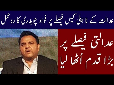Fawad Chaudhary Reaction on Election Tribunal Decision | Neo News