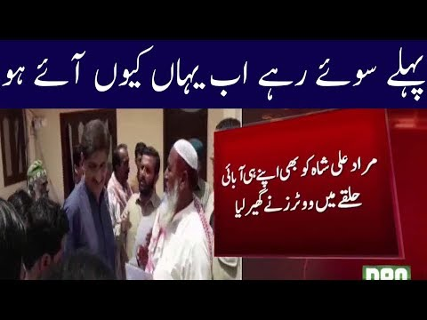 Embarrassing Moments For Murad Ali Shah | Neo News