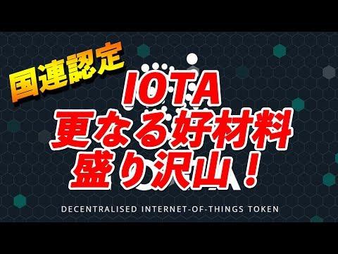 【仮想通貨】好材料が止まらない!IOTA(アイオタ)が結ぶ新たなパートナーシップ!