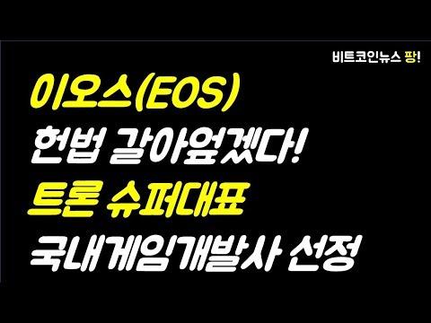 [비트코인뉴스 팡] 이오스(EOS) 헌법 갈아엎겠다 / 트론 슈퍼대표 국내 게임 개발사 선정