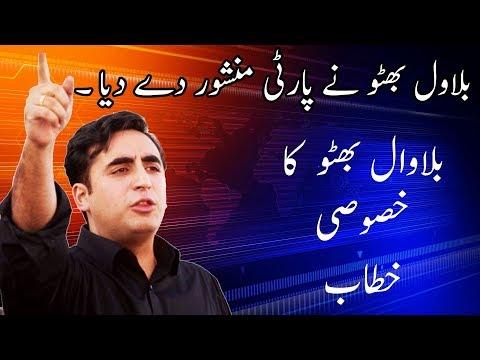 Bilawal bhutto Announces PPP Manifesto | 28 June 2018 | Neo News