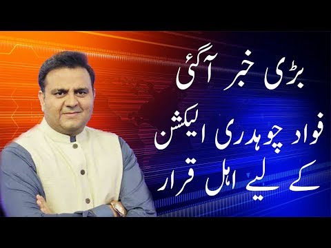 Fawad Chaudhary Clear to Take Part in Elections | Neo News