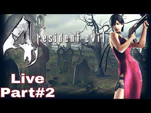 #رزدينت ايفل 4 #بث مع يحيى Resident Evil 4# Live 2 Ada